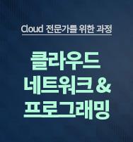 클라우드 네트워크 & 프로그래밍