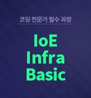 IoE Infra Basic