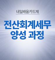 전산회계세무 양성 과정(케이렙/더존/경리실무)