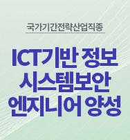 ICT기반 정보시스템보안엔지니어 양성